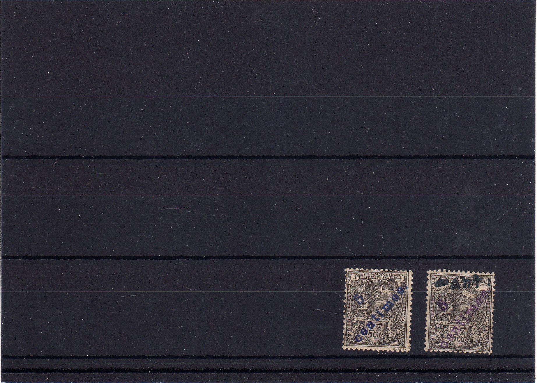 Lot 17 - africa Ethiopia -  Georg Bühler Briefmarken Auktionen GmbH 27th mail bid auction